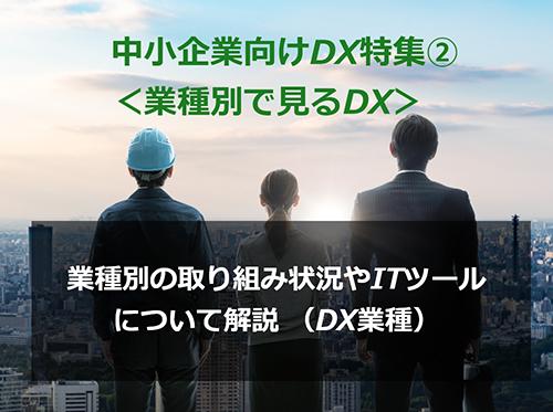 中小企業向けDX特集②<業種別で見るDX>業種別の取り組み状況やITツールについて解説 (DX 業種)