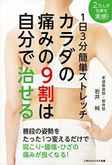 1日3分簡単ストレッチ-カラダの痛みの9割は自分で治せる -姿勢一つで腰痛・肩こりが驚くほど良くなる