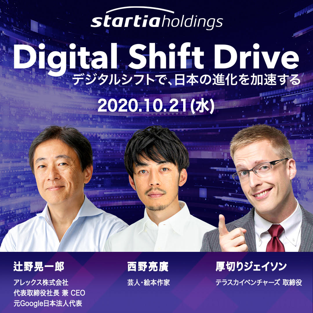 DigitalShiftDrive